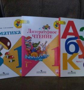 """Учебники 1класс """"Школа России"""""""