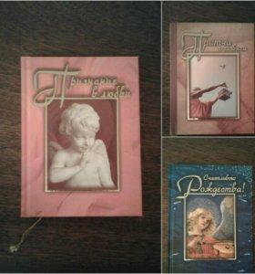 Книги мини подарочные