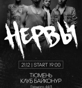 """билеты на концерт группы """"Нервы"""""""