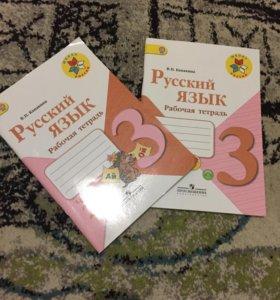 Рабочие Тетрадки По Русскому Языку 3 Класс 2 Части