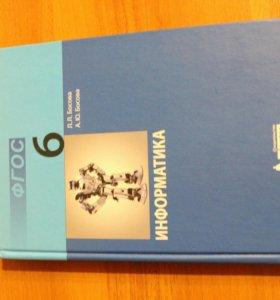 Учебник Информатика 6 класс