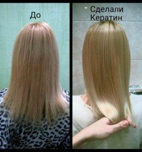 Наращивание волос, кератин.