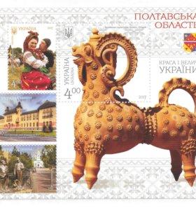 Полтавская область 2017 год
