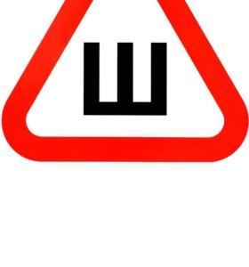 Наклейка знак Шипы опт и розница