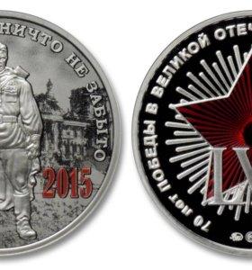70 лет ВОВ