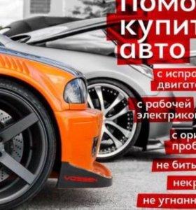 Подбор автомобиля Вашей мечты!