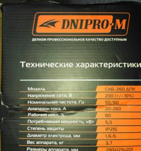 Сварочный инвертор САБ-260ДПК