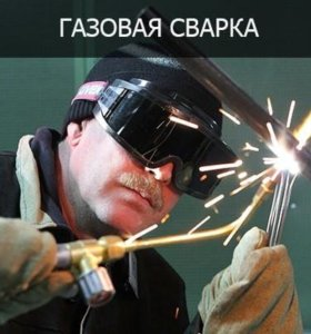 Сантехника Сварка Строительство