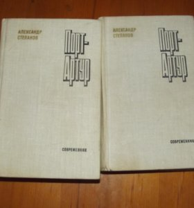 книги А.Степанов