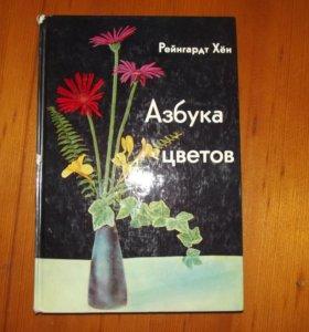 книга азбука цветов