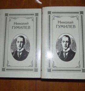 книги Н.Гумилев