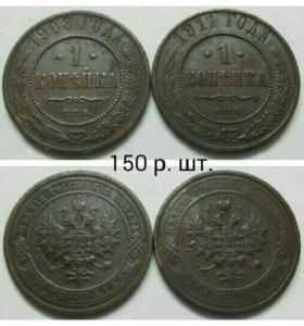 Монеты правления Николая ||