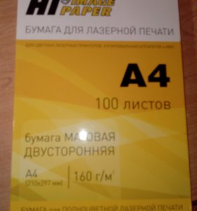 Пачка бумаги для лазерного принтера