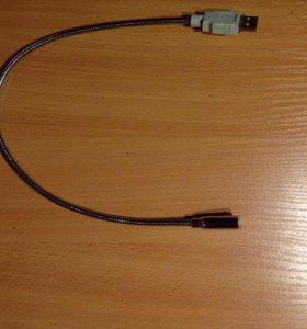 Лампа USB для подсветки клавиатуры/ноутбука