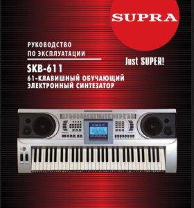 Синтезатор Supra SKB 611