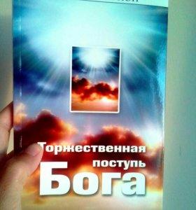 Торжественная поступь Бога