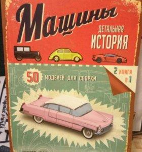 Книга Модели для сборки машин