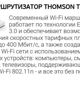 Wi-Fi маршрутизатор Thomson TCW770
