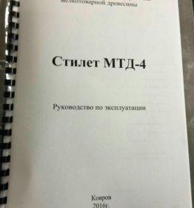 Станок брусущий СТИЛЕТ МТД-4