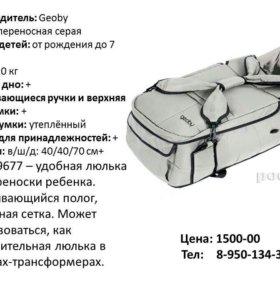 Переноска, люлька, короб для для коляски