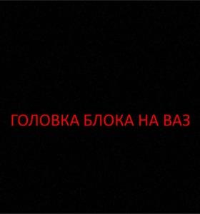Головка блока на ВАЗ
