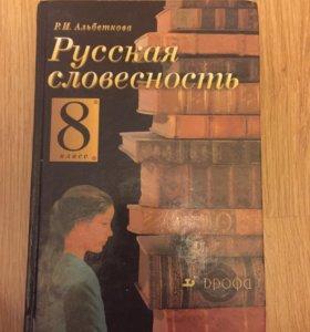 Русская словесность 8 класс