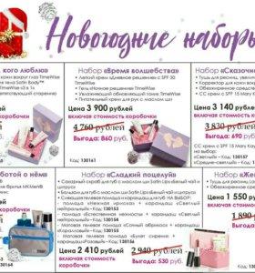 Косметика и парфюмерия от Мэри Кэй