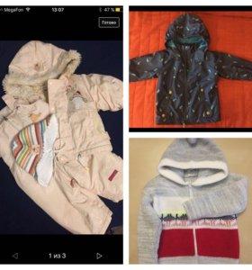 Комплект одежды. Пакет одежды. Костюм.куртка