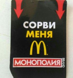 Монополия макдоналдс