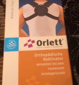 Продам реклинатор ортопедический