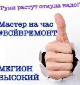 Мастер на час #ВСЁВРЕМОНТ