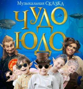 "Билеты на мюзикл ""Чудо -Юдо"" 30.12.2017 в 14.00"