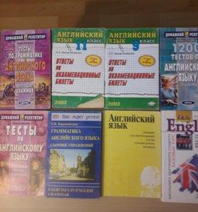 Английский язык книги