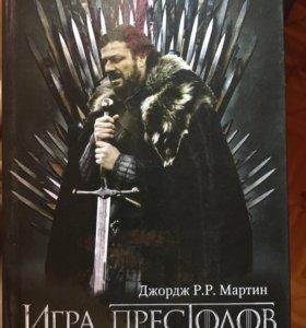 Книга игра престолов