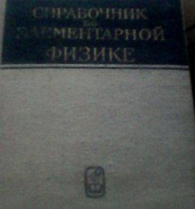 Н. И. Кошкин : Справочник по элементарной физике