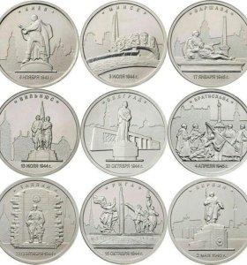 5 рублей комплект 14шт ВОВ города-столицы
