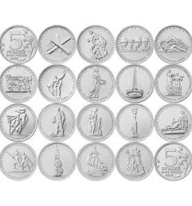 5 рублей битвы ВОВ, комплект 18шт