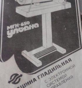 Гладильная машина УЛЬЯНА