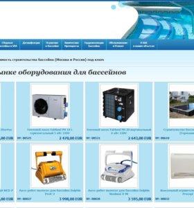 Создание и продвижение сайтов. Наро-Фоминск