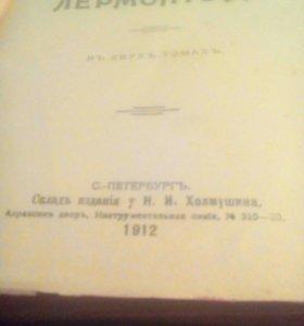 Книга Лермонтов 1912 год