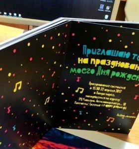Открытки и приглашения на праздники печать дизайн