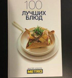 Подарочные кулинарные книги