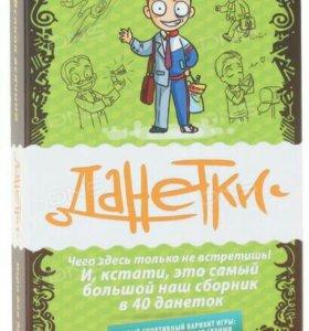 """Настольная игра """"Данетки"""""""