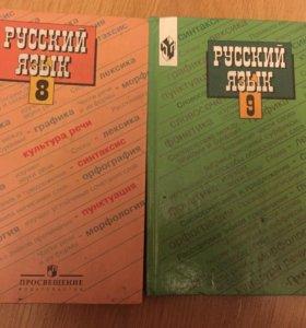 Русский язык 6-11 классы
