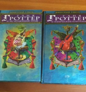 Книги «Таня Гроттер»