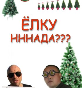 Ёлочки новогодние