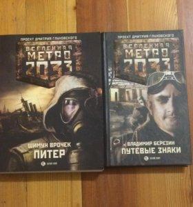 Книги «Вселенная метро 2033»