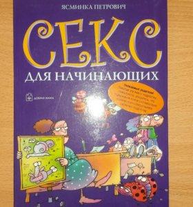 """Книга для подростка """" Секс для начинающих"""""""