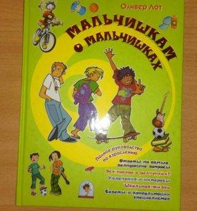 Книга для мальчика-подростка