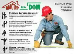 Частичный и капитальный ремонт